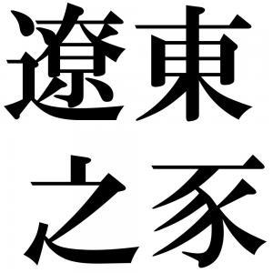 遼東之豕の四字熟語-壁紙/画像
