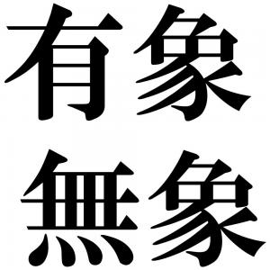 有象無象の四字熟語-壁紙/画像