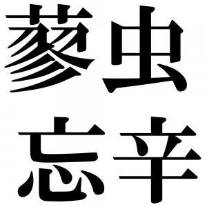 蓼虫忘辛の四字熟語-壁紙/画像