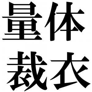 量体裁衣の四字熟語-壁紙/画像