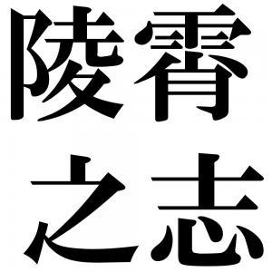 陵霄之志の四字熟語-壁紙/画像