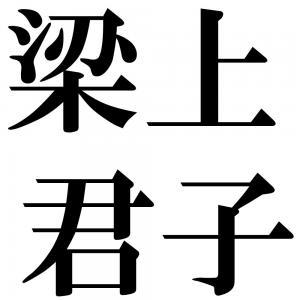 梁上君子の四字熟語-壁紙/画像