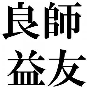 良師益友の四字熟語-壁紙/画像