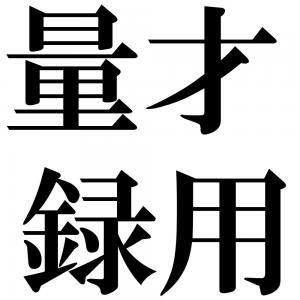 量才録用の四字熟語-壁紙/画像