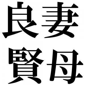 良妻賢母の四字熟語-壁紙/画像
