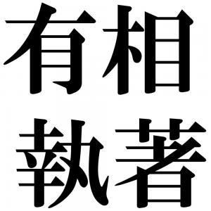 有相執著の四字熟語-壁紙/画像