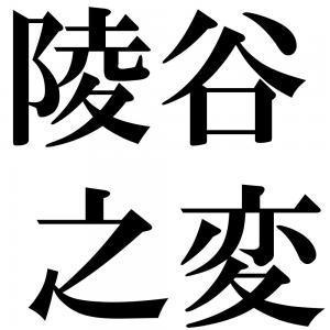陵谷之変の四字熟語-壁紙/画像