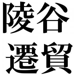 陵谷遷貿の四字熟語-壁紙/画像