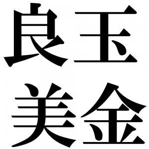 良玉美金の四字熟語-壁紙/画像
