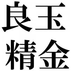良玉精金の四字熟語-壁紙/画像