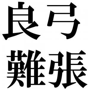 良弓難張の四字熟語-壁紙/画像