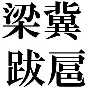 梁冀跋扈の四字熟語-壁紙/画像