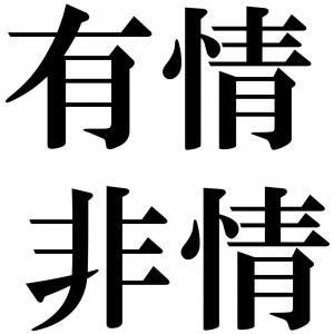有情非情の四字熟語-壁紙/画像