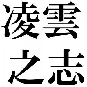 凌雲之志の四字熟語-壁紙/画像