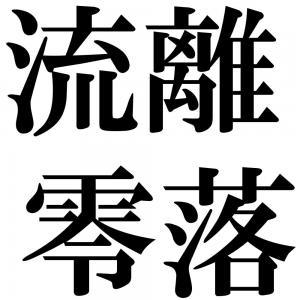 流離零落の四字熟語-壁紙/画像