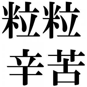 粒粒辛苦の四字熟語-壁紙/画像