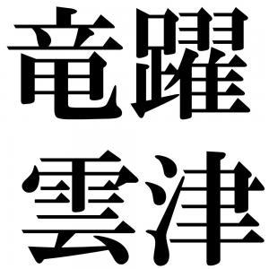 竜躍雲津の四字熟語-壁紙/画像