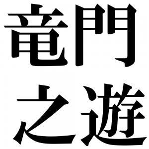 竜門之遊の四字熟語-壁紙/画像
