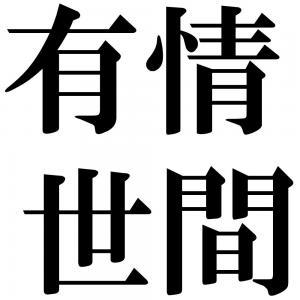 有情世間の四字熟語-壁紙/画像