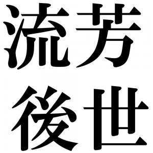 流芳後世の四字熟語-壁紙/画像