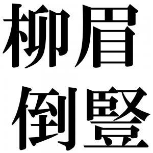 柳眉倒豎の四字熟語-壁紙/画像