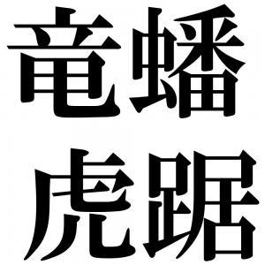 竜蟠虎踞の四字熟語-壁紙/画像