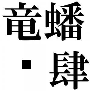 竜蟠蚖肆の四字熟語-壁紙/画像