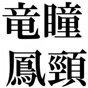 竜瞳鳳頸の四字熟語-壁紙/画像
