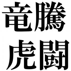 竜騰虎闘の四字熟語-壁紙/画像