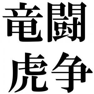 竜闘虎争の四字熟語-壁紙/画像