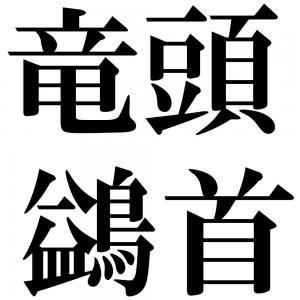 竜頭鷁首の四字熟語-壁紙/画像