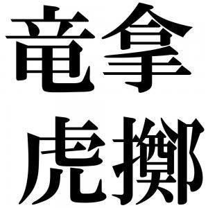 竜拿虎擲の四字熟語-壁紙/画像