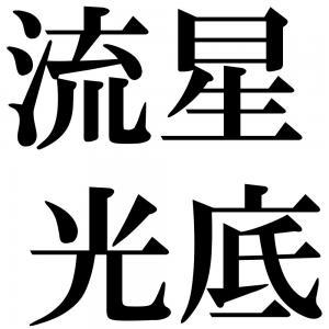 流星光底の四字熟語-壁紙/画像
