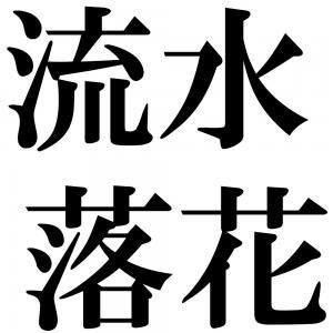 流水落花の四字熟語-壁紙/画像
