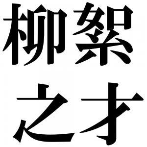 柳絮之才の四字熟語-壁紙/画像