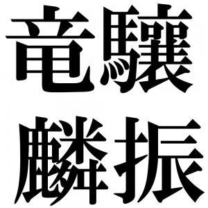竜驤麟振の四字熟語-壁紙/画像