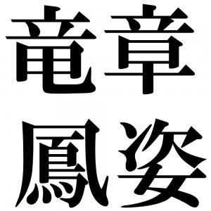 竜章鳳姿の四字熟語-壁紙/画像
