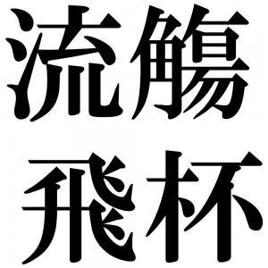 流觴飛杯の四字熟語-壁紙/画像