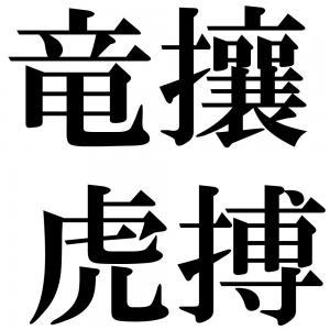 竜攘虎搏の四字熟語-壁紙/画像