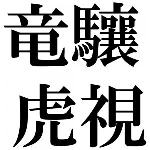 竜驤虎視の四字熟語-壁紙/画像