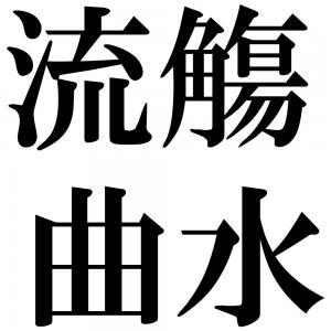 流觴曲水の四字熟語-壁紙/画像