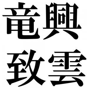 竜興致雲の四字熟語-壁紙/画像