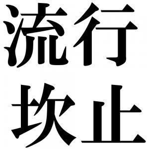 流行坎止の四字熟語-壁紙/画像