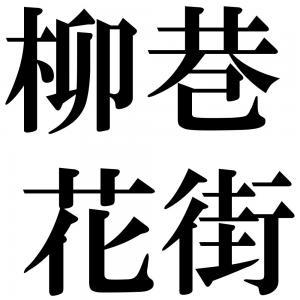 柳巷花街の四字熟語-壁紙/画像