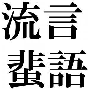 流言蜚語の四字熟語-壁紙/画像