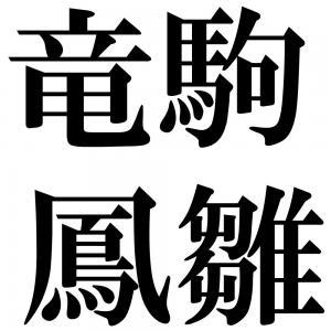 竜駒鳳雛の四字熟語-壁紙/画像