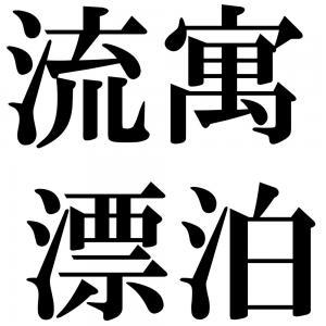 流寓漂泊の四字熟語-壁紙/画像