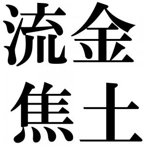 流金焦土の四字熟語-壁紙/画像