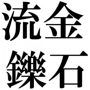 流金鑠石の四字熟語-壁紙/画像