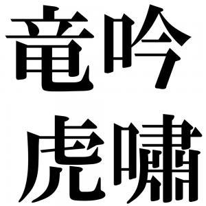 竜吟虎嘯の四字熟語-壁紙/画像